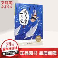 我是武当一片云(精华拼音版)/一百个孩子的中国梦:一百个孩子的中国梦 董宏猷