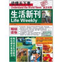 读懂天下事:生活新刊(英汉对照) 黑龙江科学技术出版社
