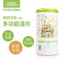 美国BabyGanics甘尼克宝贝家庭多功能清洁湿巾桶装无香味