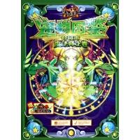 洛克王国宠物图鉴(合订本魔法师之卷)