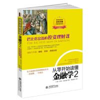 去梯言系列 从零开始读懂金融学2:巴比伦富翁的投资理财课9787542949936 立信会计出版社