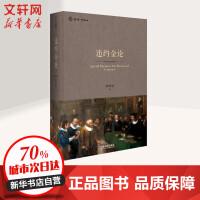 违约金论 中国法制出版社
