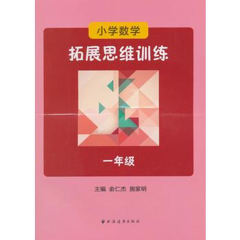 小学数学拓展思维训练(一年级) 正版书籍 限时抢购 当当低价