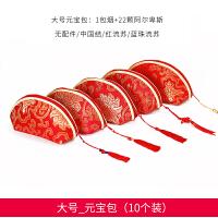 结婚庆用品创意锦缎零钱包中式喜糖盒子中国风回礼糖果包装盒袋子 大号