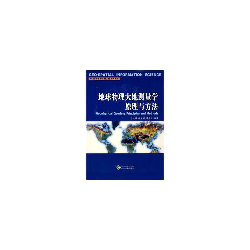 【正版直发】地球物理大地测量学原理与方法 许才军,申文斌,晁定波 编