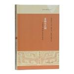 秦始皇石刻:早期中国的文本与仪式