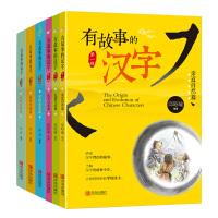 有故事的汉字全套6册 第一辑+第二辑 注音版 走进生活篇+亲近自然篇汉字的故事 3-9岁儿童书籍图书小学生课外读物 热
