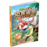 现货 植物大战僵尸2・恐龙漫画 恐龙镇魂歌[6-14岁]