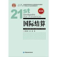 正版二手旧书八成新国际结算 第五版 苏宗祥 中国金融出版社9787504957207 苏宗祥 978750495720