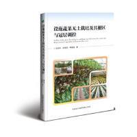 NYKX-设施蔬菜无土栽培及其根区与冠层调控 中国农业科学技术出版社 9787511632043