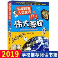正版现货 科学改变人类生活的119个伟大瞬间 9-10-12-14岁少儿科普百科全书畅销童书 浓缩人类科学发展的伟大历