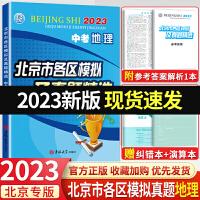 北京市各区模拟及真题精选地理中考 2020新课标版