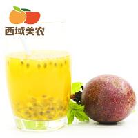 西域美农 广西百香果 5斤大果 新鲜水果 单果60-100g 2.5kg斤装