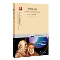 发现天王星 开创现代天文学的赫歇尔兄妹迈克尔・D・勒莫尼克;王乔琦 译上海科技教育出版社9787542866943