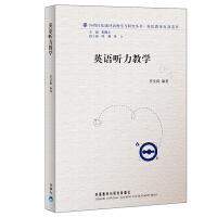 英语听力教学(2011)(外研社基础外语教学与研究丛书-英语教师发展系列)