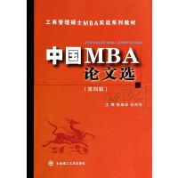 中国MBA论文选(第四辑)(工商管理硕士MBA实战系列教材)