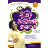 【二手书旧书95成新】 刘文希著 40周孕期全程指导手册 中原农民出版社