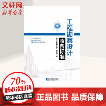 工程勘察设计收费标准 国家发展计划委员会,编 【文轩正版图书】  本书根据《中华人民共和国价格法》对工程勘察设计收费进行了明确的管理规定,对工程勘察设计收费具有指导性作用。