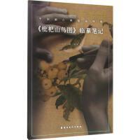 《枇杷山鸟图》临摹笔记 于理 主编;高明 著