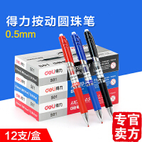 得力文具按动中性笔水笔签字笔黑色自动笔0.5碳素笔学习办公用品