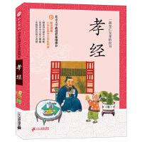 防近视版小学生国学文库 孝经 彩图版 【正版书籍】