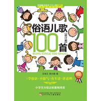 俗语儿歌100首(修订版)9787531564331 玄老汉 韩兴娥 辽宁少年儿童出版社