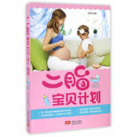 二胎宝贝计划 9787510147005 邱宇清 中国人口出版社