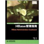 【旧书二手书8成新】Hbase管理指南 蒋�D峰 苏南 人民邮电出版社 9787115319814