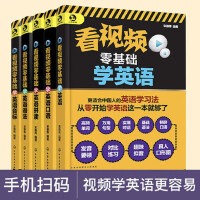 看视频零基础学英语+英语口语+英语拼读+英语语法+英语音标 全5册 零起点语法入门大全初级英语单词书籍 快速从零开始学英