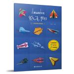 儿童益智折纸:纸飞机(附视频)