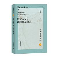 科学人文:新的科学理念(江晓原科学读本)