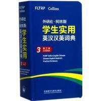 外研社・柯林斯学生实用英汉汉英词典(第3版) 英国柯林斯出版公司,外语教学与研究出版社 编