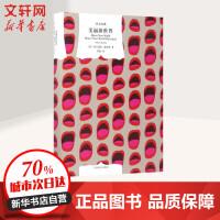 美丽新世界 上海译文出版社