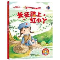 长征路上红小丫(有声美绘版)(精)/爱国主义教育系列