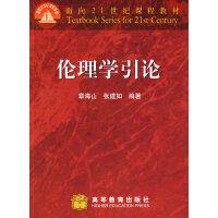 【旧书二手书8成新】伦理学引论 章海山 张建如 高等教育出版社 9787040077483
