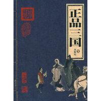 正品三国 安振民 北京出版社