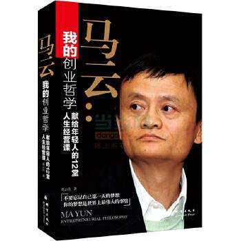 我的创业哲学:马云献给年轻人的12堂人生经营课(pdf+txt+epub+azw3+mobi电子书在线阅读下载)