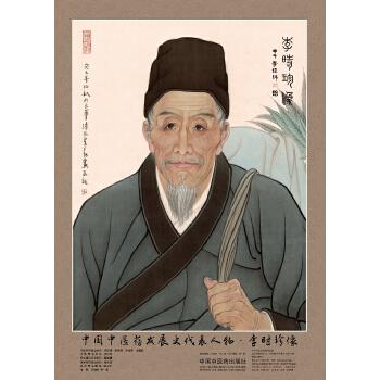 中国中医药发展史代表人物李时珍像 规格:42*60cm
