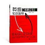 英语口译笔记法实战指导(第三版)(含录音光盘)
