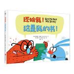 还给我!这是我的书!