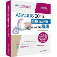 ABAQUS 2016有限元分析从入门到精通 CAD/CAM/CAE技术联盟 编著