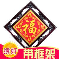 十字绣五福临门福字成品客厅装饰画带框架平安是福恭喜发财创意家居
