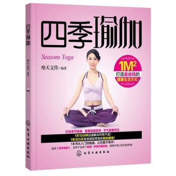 四季瑜伽 Seasons Yoga 正版  摩天文传  9787122176189