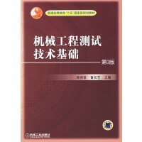 【旧书二手书8成新】机械工程测试技术基础第3版第三版 熊诗波 黄长艺 机械工业出版社 978711