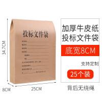 50/100个档案袋加厚牛皮纸a4纸质投标资料袋A3加大号大容量塑料空白文件袋定制定做印logo文件