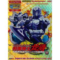 假面骑士龙骑9(DVD)