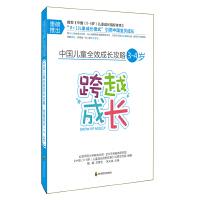 中国儿童全效成长攻略 3-4岁 跨越成长