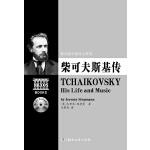 欧洲音乐家传记系列:柴可夫斯基传