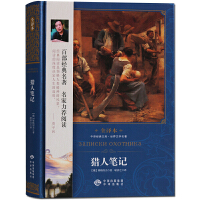 猎人笔记 世界文学名著 名人与名著书籍 中译出版社【出版社直供】