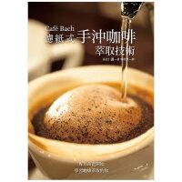 【预订】Caf'e Bach 滤纸式手冲咖啡萃取技术 港台原版 餐饮食谱